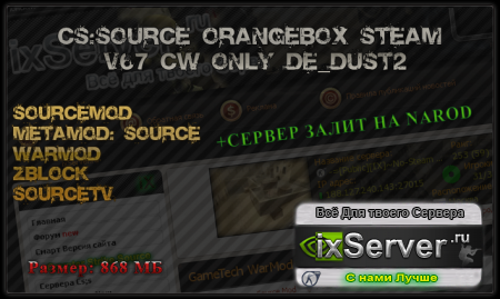 cs:source orange box steam v67 CW ONLY DE_DUST2