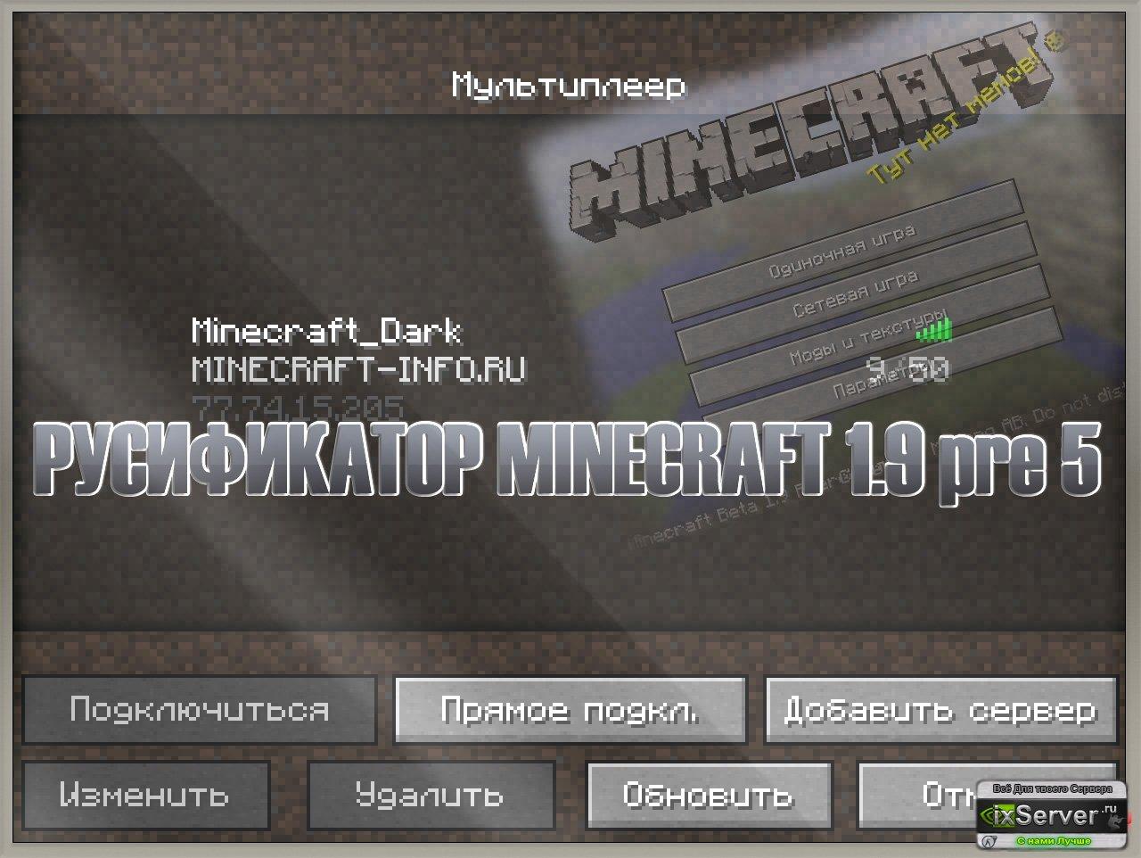 Русификатор для minecraft 1 9 pre 5
