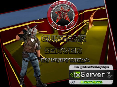 Готовый GunGame Server v.67 No-Steam by DydyMisha RedsArmy