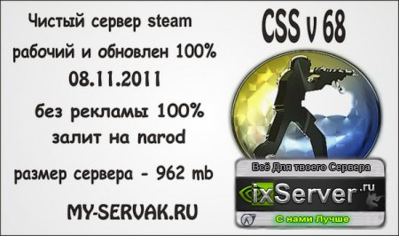 cs:source orangebox steam v68 Чистый сервер