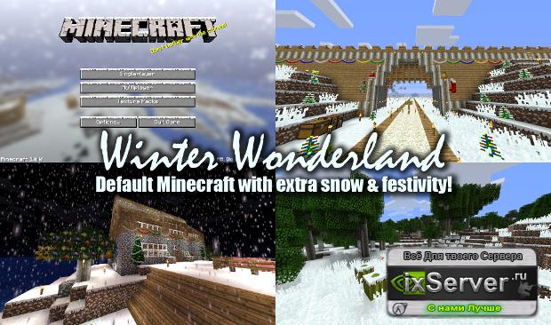 Новогодние текстуры для minecraft Winter Wonderland v1.1