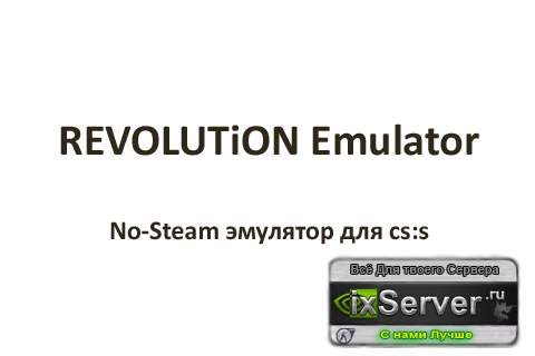 RevEmu от 26 декабря 2011 - No-Steam эмулятор