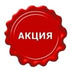 Акция сайта ixserver.ru
