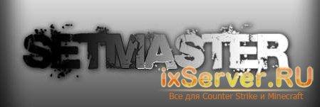 Рабочие setmasters для Counter Strike сервера
