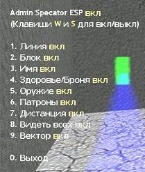 Русская версия Admin Spectator ESP