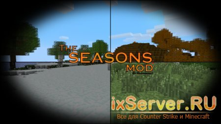 The Seasons Mod для MineCraft 1.1