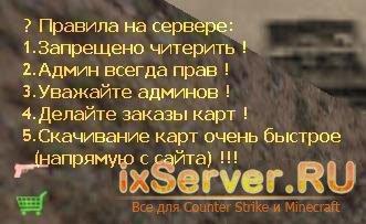 Правила на сервере