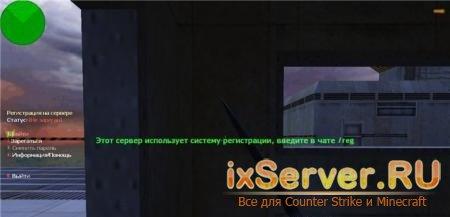 Система регистрации для сервера Counter Strike 1.6